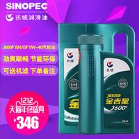 长城 金吉星J600F SN 5W-40全合成机油4L+1L套餐
