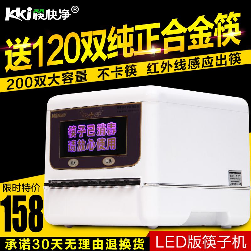筷快净全自动筷子消毒机 KKJ-KZ200D158