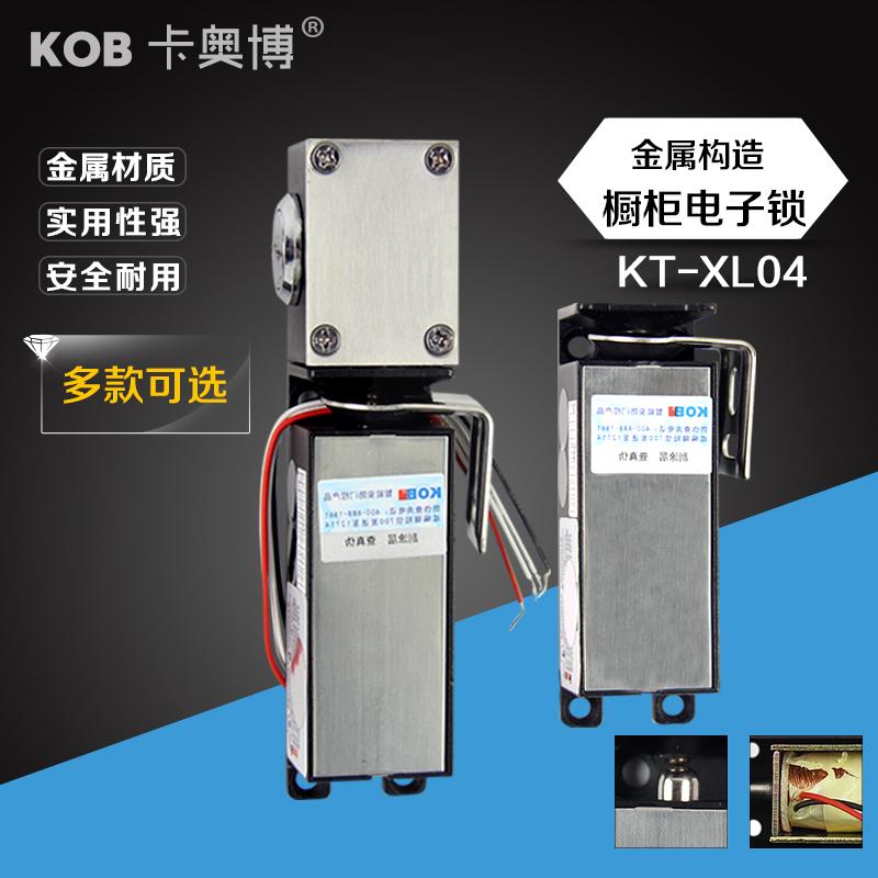 kob电子橱柜锁箱柜门专用小型电插锁KT-XL04