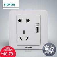 【官方旗舰店】西门子远景雅白10A5五孔带USB插座墙壁面板