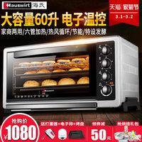 Hauswirt/海氏 HO-60SF电烤箱烘焙烤箱家商用60升大容量独立温控