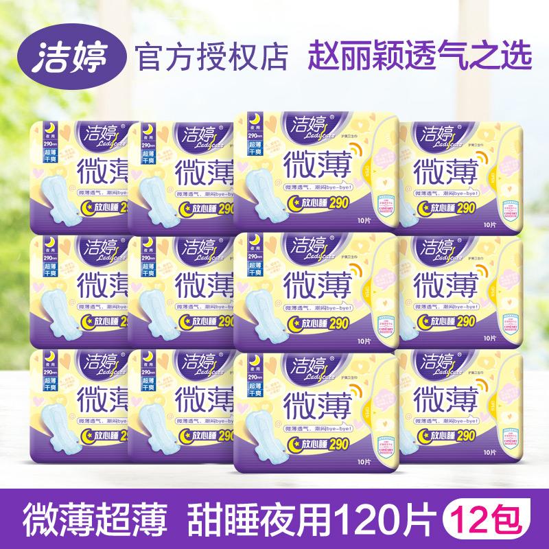 力东鸣居家日用专营店_Ladycare/洁婷品牌