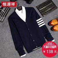 恒源祥秋冬针织开衫男 男V领针织衫开衫薄款韩版修身长袖毛衣外套