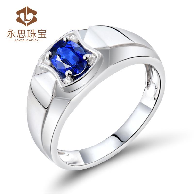 永思珠宝0.48克拉18K金天然斯里兰卡蓝宝石戒指男款彩色宝石戒指