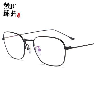 佐川藤井近视眼镜