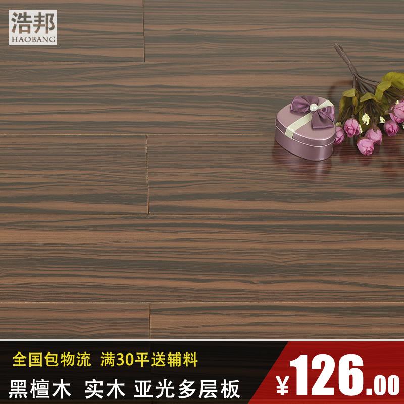 浩邦实木复合地板8615多层
