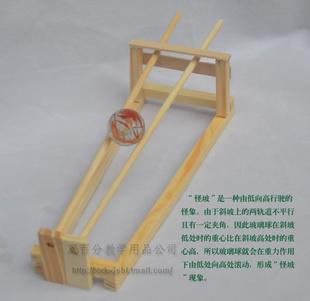 木制 科技小制作小发明手工木制科学实验探究玩具 双轨怪坡 锥体上滚