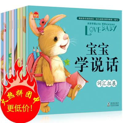 语言开发训练全10册 儿童绘本0-3岁看图说话启蒙书幼儿表达能力训练书图片