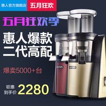 惠人原汁机HU21二代升级榨汁机全自动多功能果汁机家用 红色