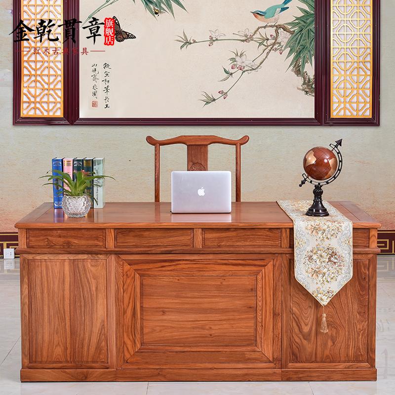 金乾贯章红木家具办公桌HLBGZ037