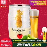德国进口啤酒包邮部分地区瓦伦丁小麦啤酒桶装5L新货德啤