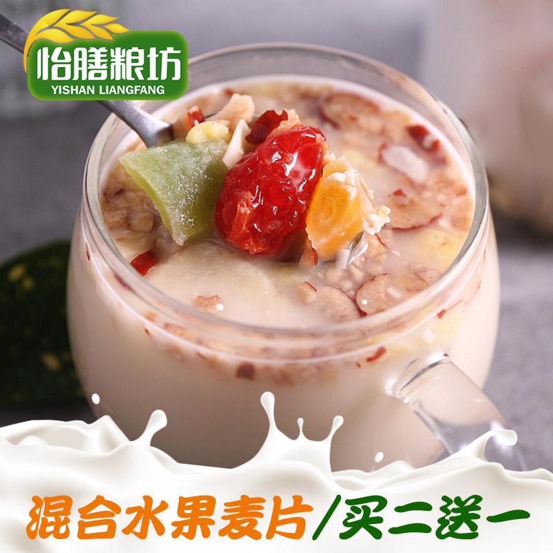 水果麦片冲饮麦片燕麦片玉米片即食免煮营养早餐代餐果干谷物粥
