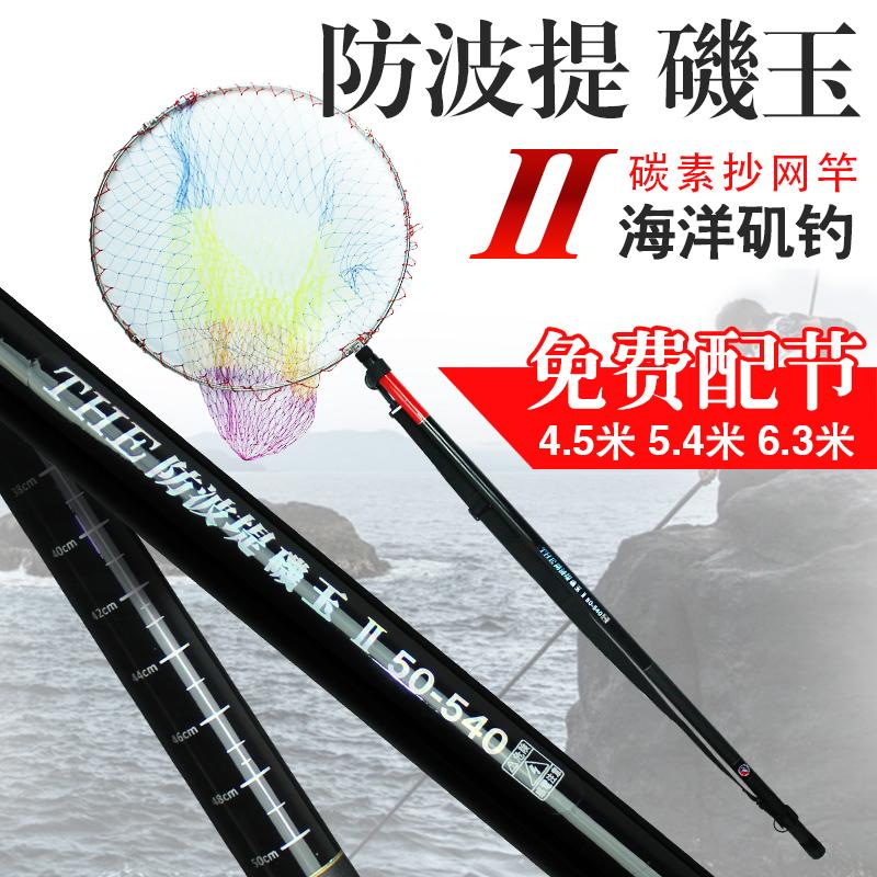 百客碳素矶钓抄网竿4.5米5.4米6.3米7.2米8.2米9米玉柄海钓抄网杆