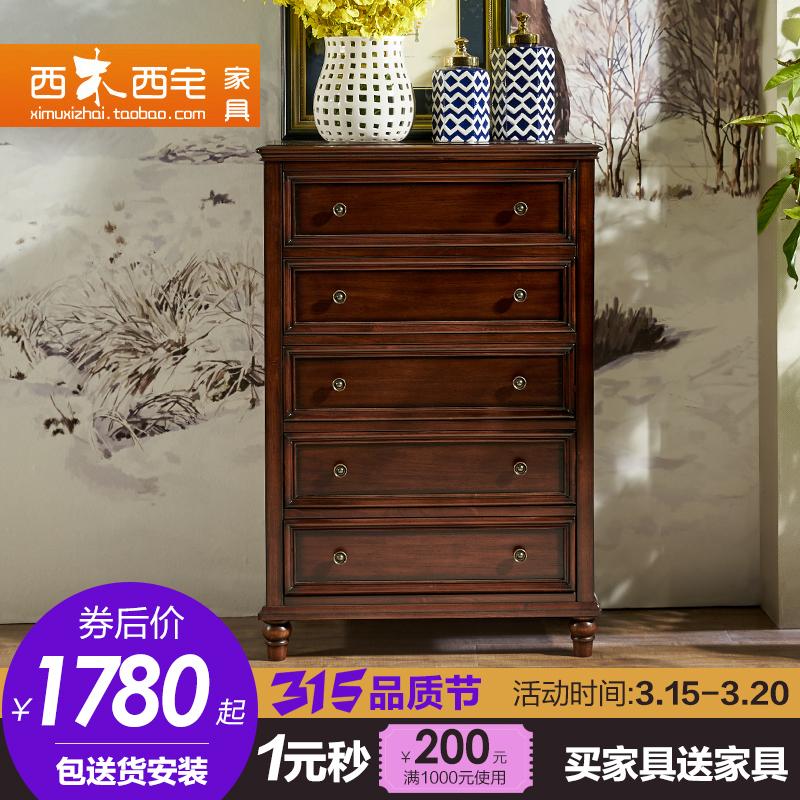 西木西宅家具美式乡村储物实木斗柜 LB-001