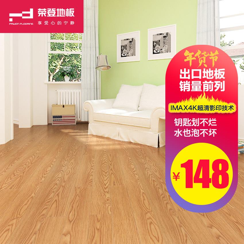 荣登 实木复合地板PR8723