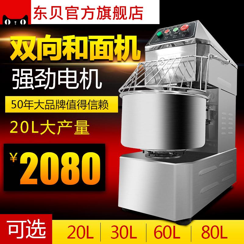 东贝好乐双速双动和面机HL-SD20