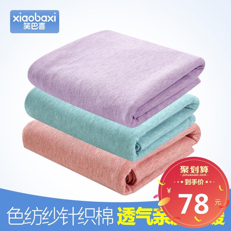笑巴喜婴童床上用品床单色纺纱床单