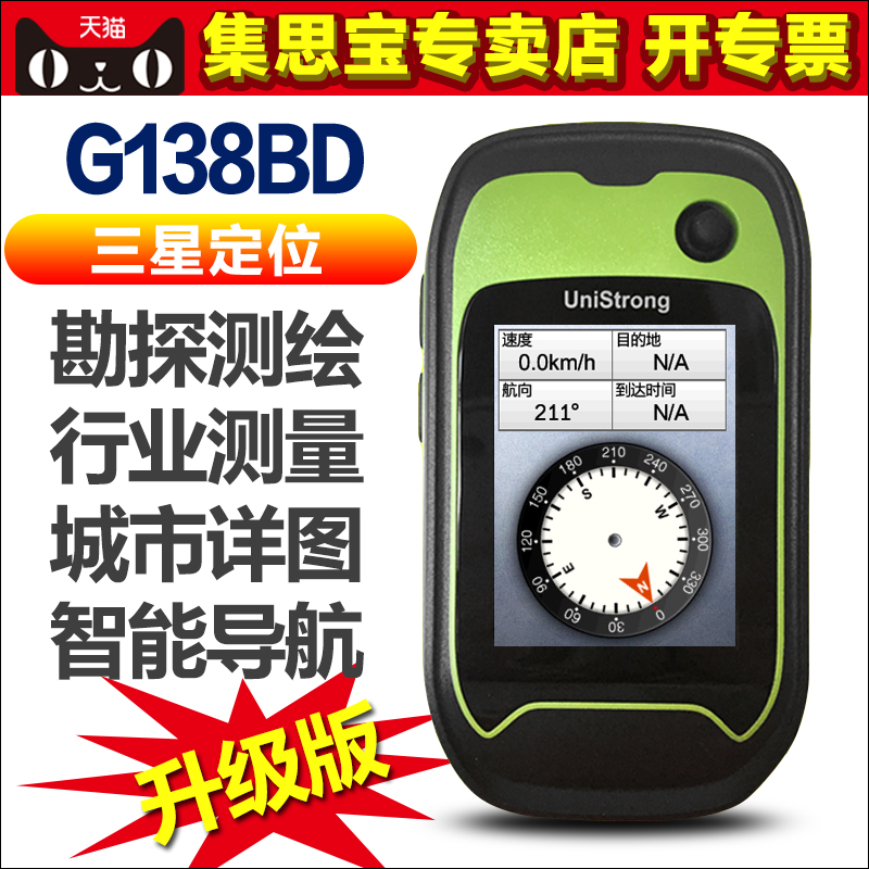 集思宝G138BD户外手持GPS定位仪北斗导航手持机经纬度定位仪测绘