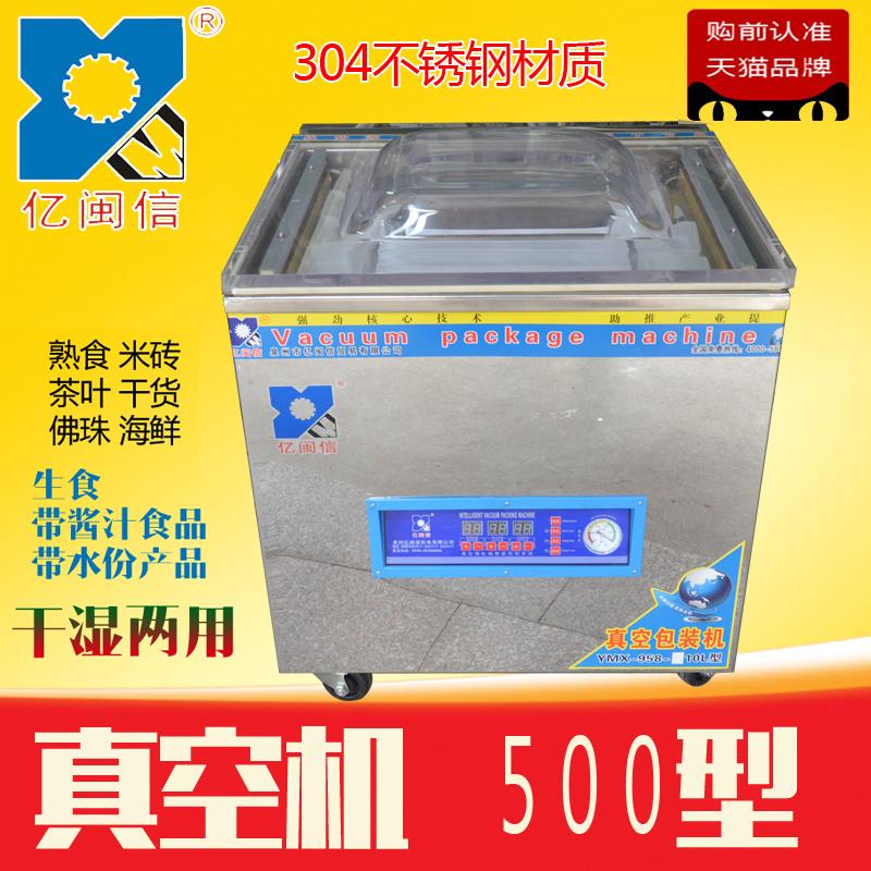 500型 食品304材质 全自动包装机 商用 压缩机 真空包装机 封口机
