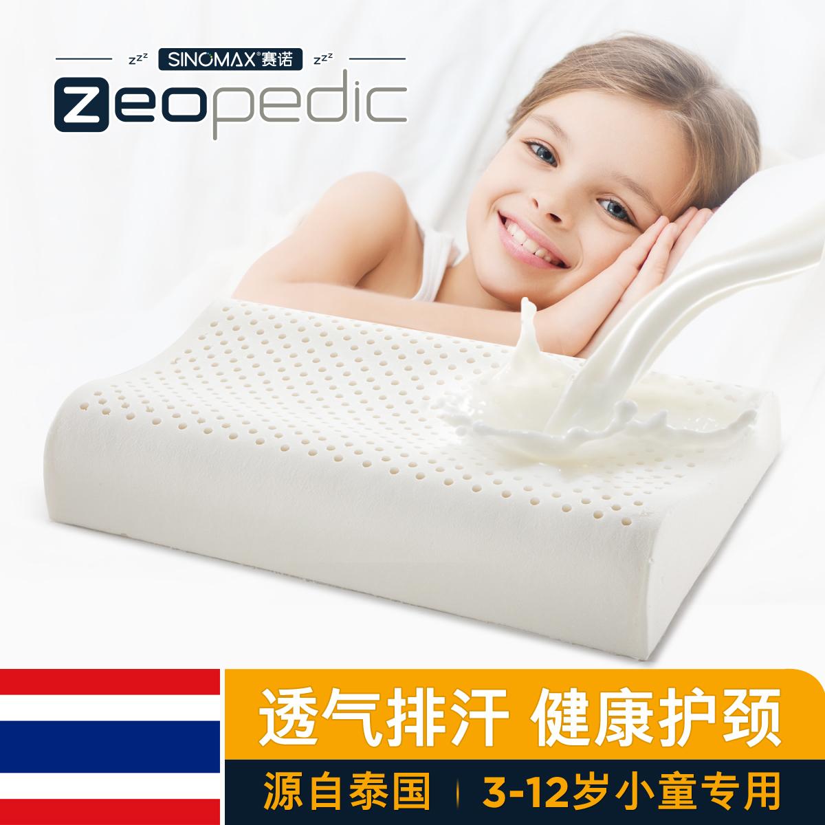 sinomax/赛诺泰国儿童乳胶枕头青PP325