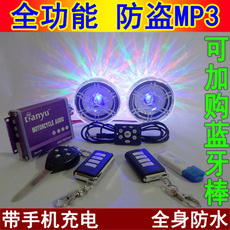 Сигнализация для мотоциклов Tianyu Mp3
