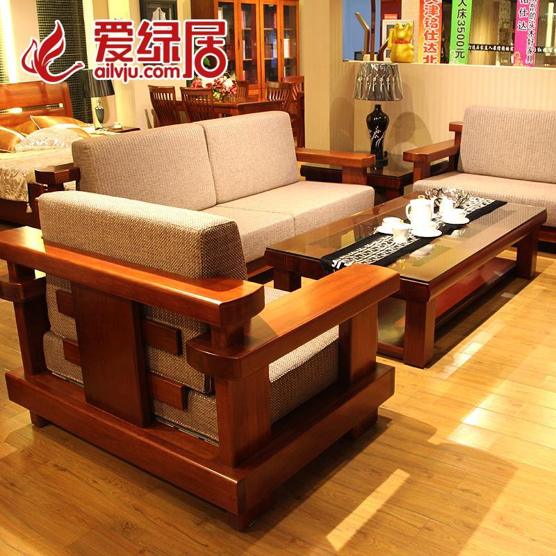 爱绿居现代中式全实木沙发2010—1客厅套餐