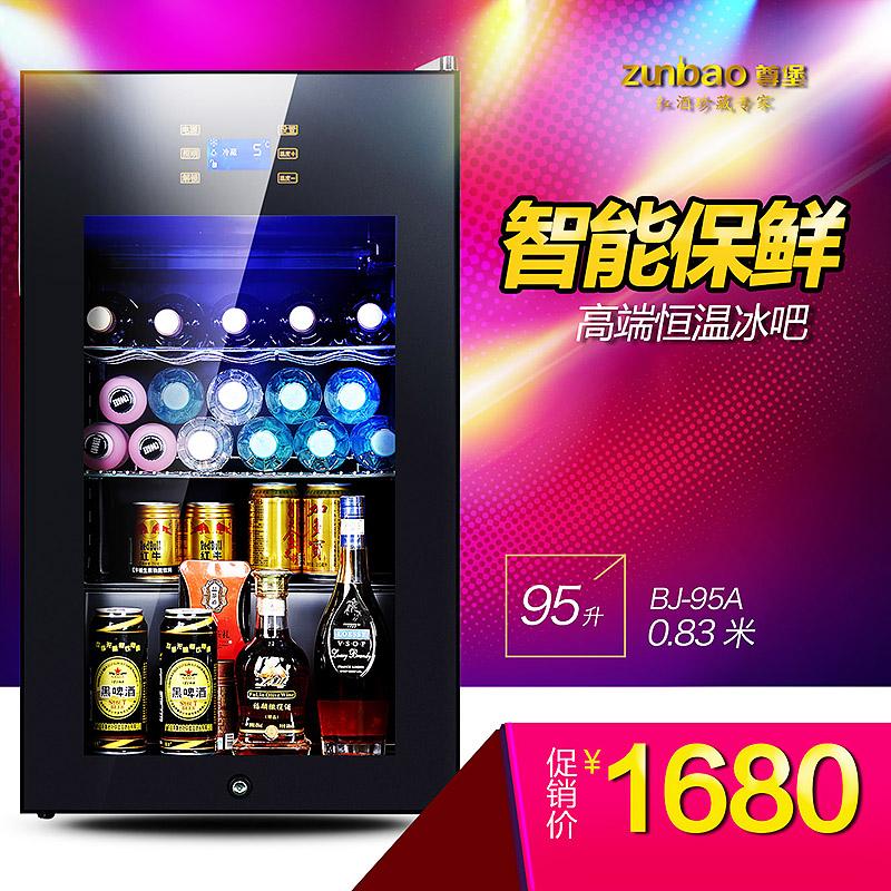 尊堡冰吧冷藏冷冻恒温酒柜BJ-95A