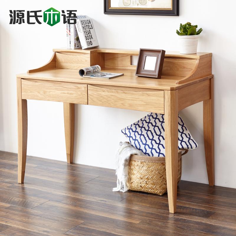 源氏木语纯实木书桌Y2384