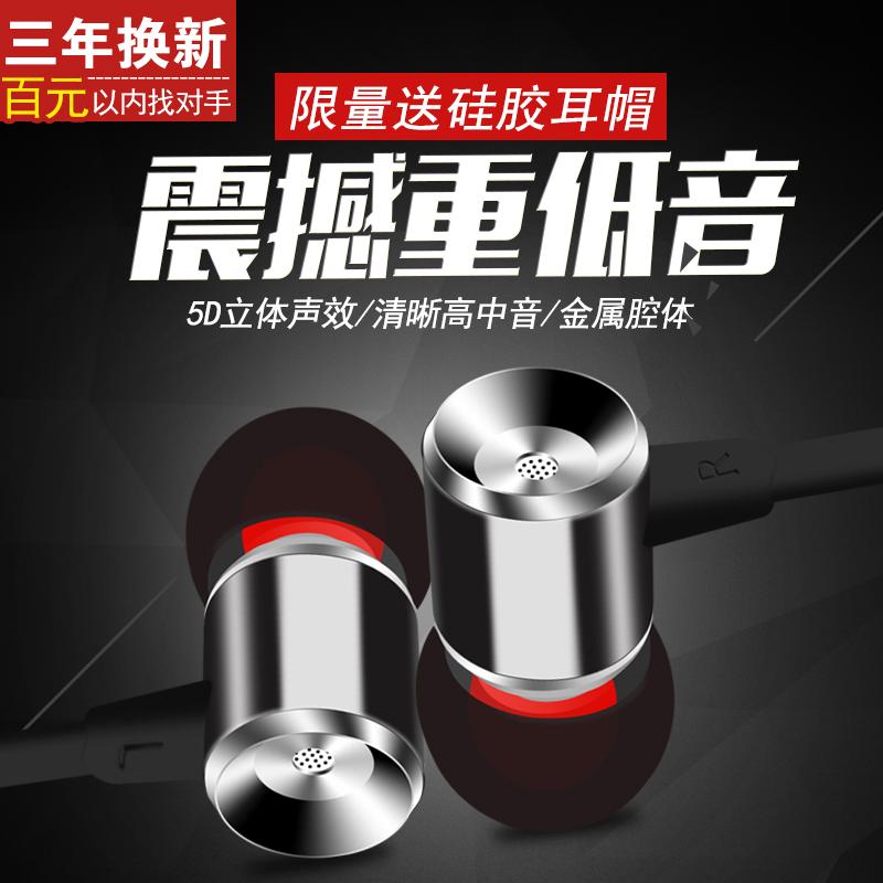 英尚K6重低音入耳式通用面条金属带麦耳机