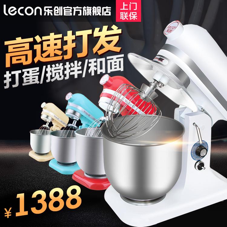 乐创7升鲜奶机商用和面机LC-B07