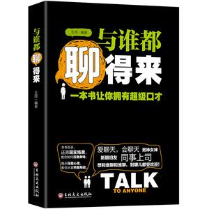 口才类书籍  跟任何人聊得来 人际沟通技巧话术 说话之道说话的艺术学会说话技巧的书 演讲社交幽默与口才与交际培训练教程
