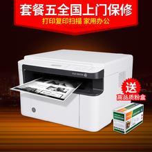 富士施乐M115b黑白激光多功能打印复印扫描打印机一体机 家用办公