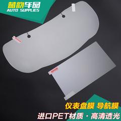 专用于新汉兰达款改装15汉兰达导航膜贴膜仪表盘防刮膜保护膜