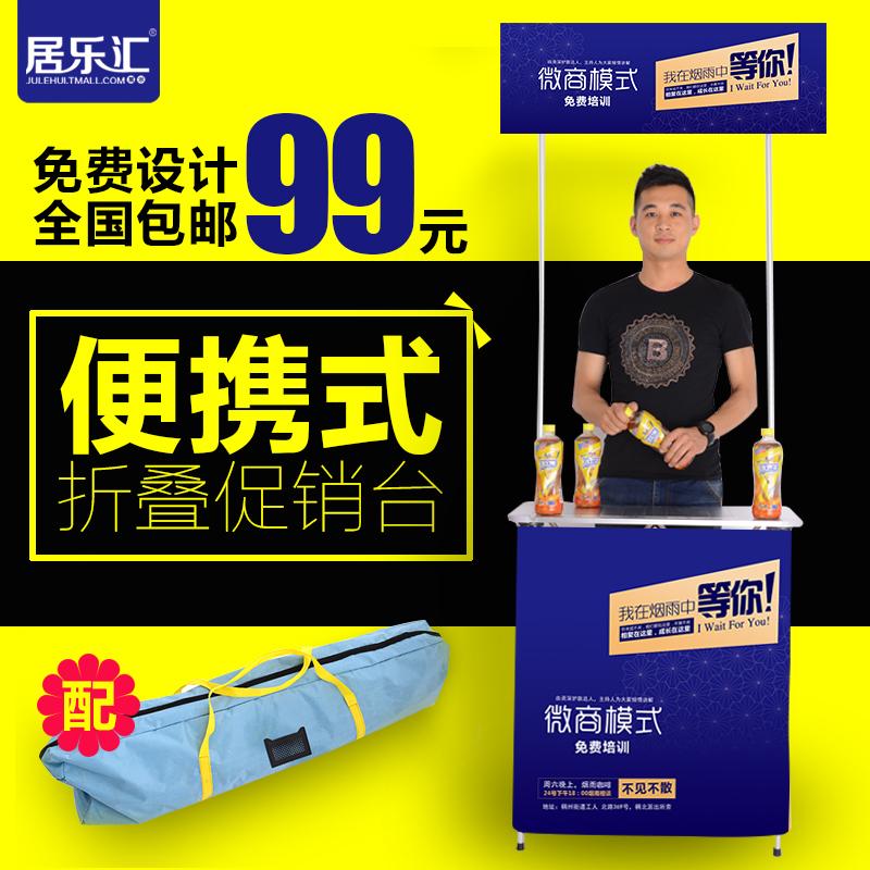 居乐汇折叠桌展台CXT-2016001