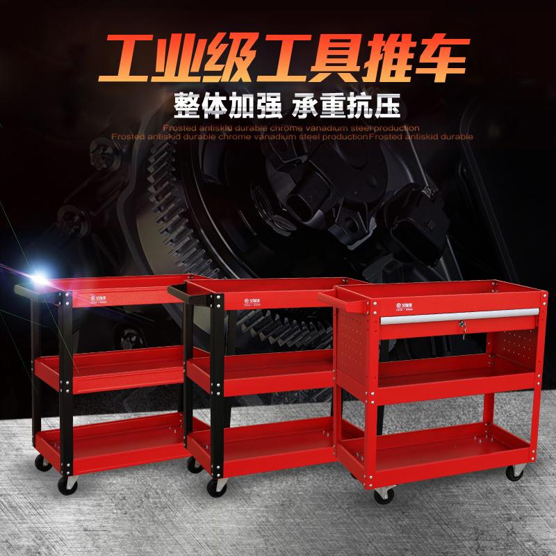 艾瑞泽移动工具车 汽修手推车 三层加厚多功能工业级汽车美容推车