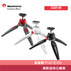 штатив Manfrotto MT PIXI EVO