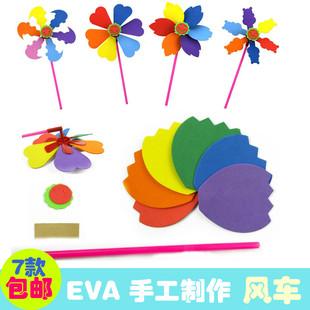 儿童eva手工六彩风车幼儿园diy创意手工制作玩具材料包7款包邮