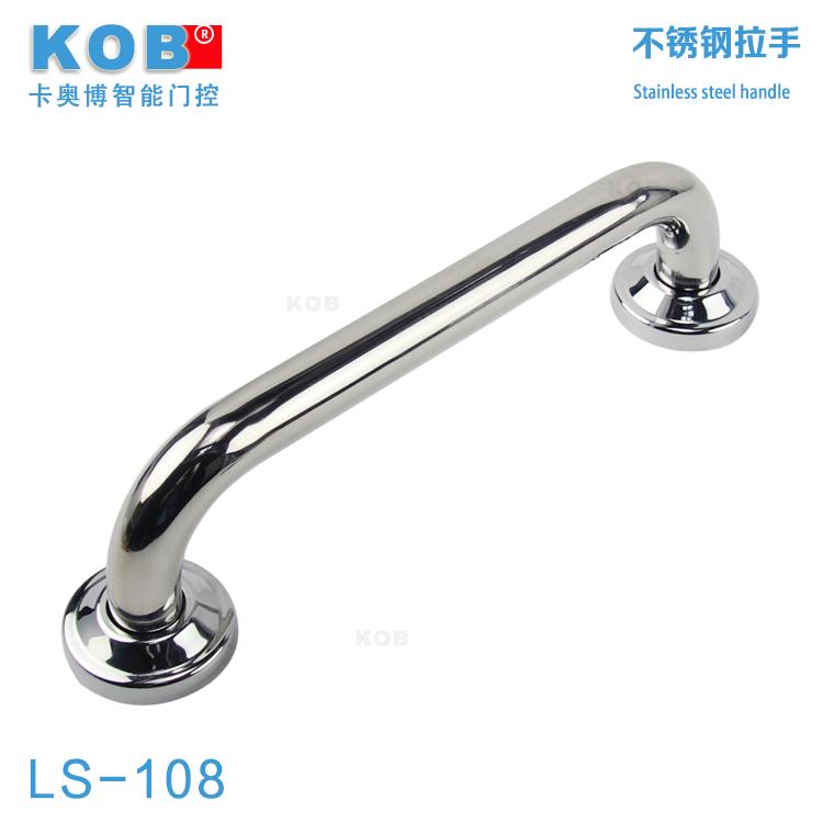 kob扶手浴缸扶手LS-108