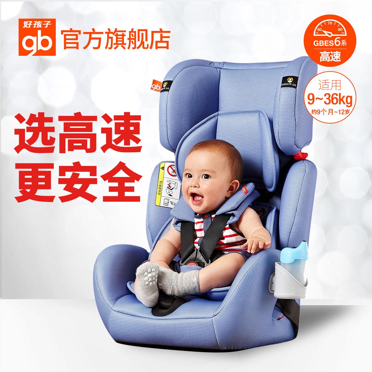 gb好孩子高速汽车儿童安全座椅汽车用GBES吸能宽舒型CS699