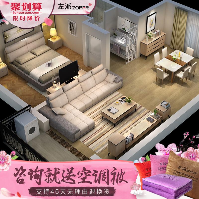 左派成套家具新客厅1