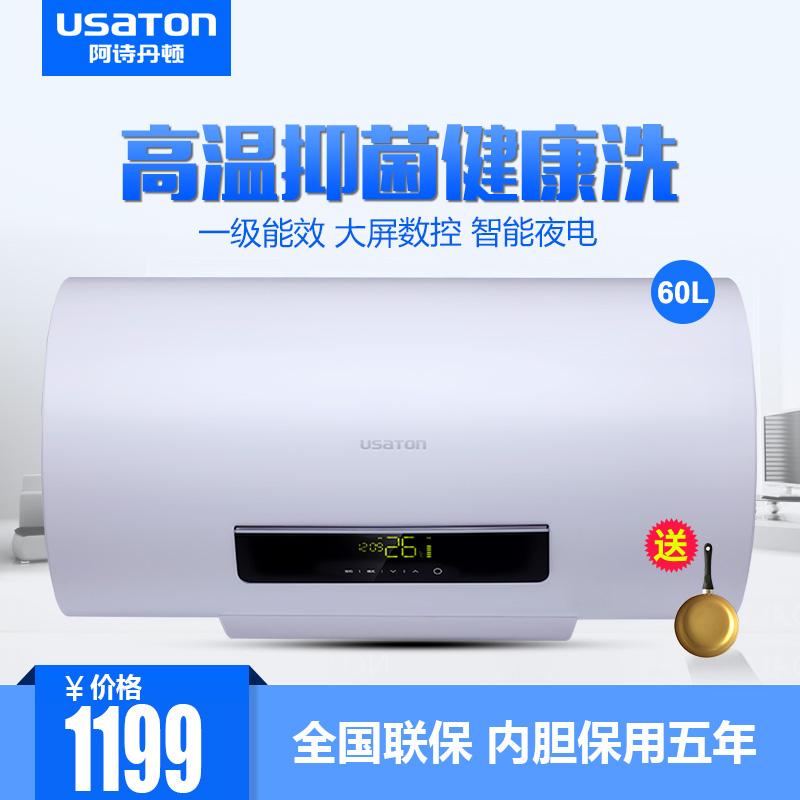 usaton/阿诗丹顿电热水器04n60d20