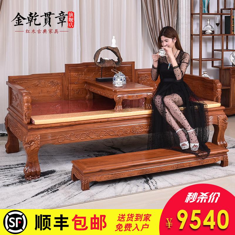 金乾贯章红木家具JQGZ027-HU