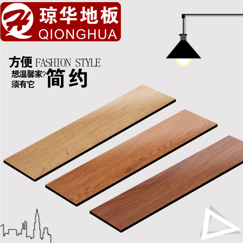 琼华QH-1038自粘塑胶地板
