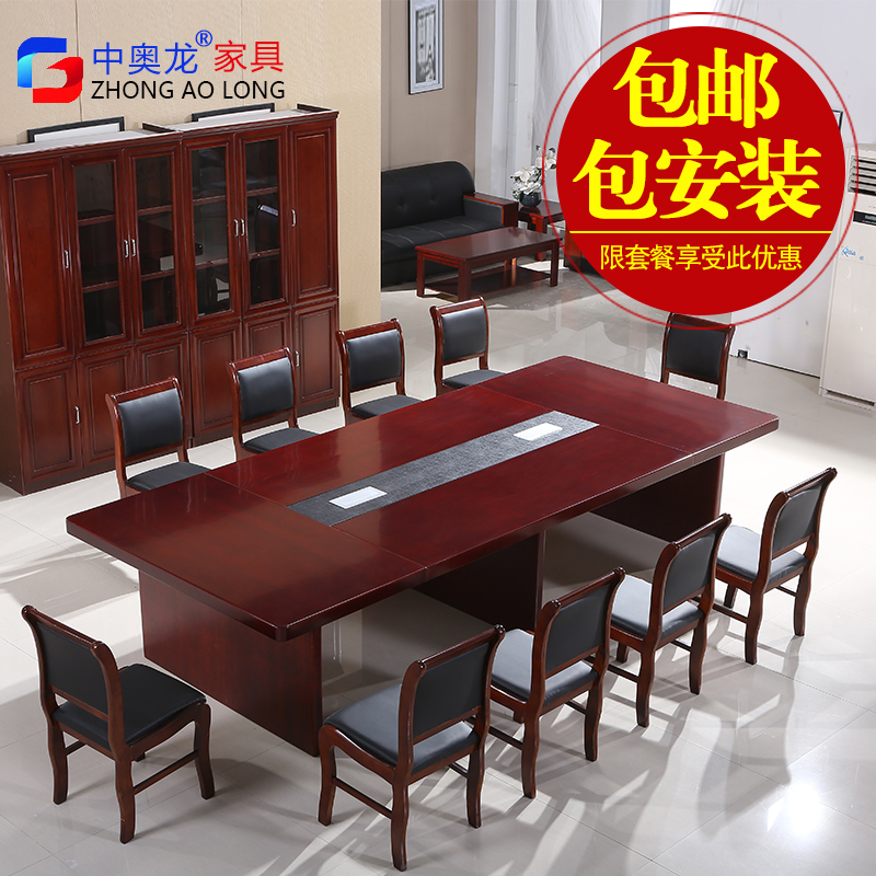 中奥龙烤漆会议桌ZAL-2016-304