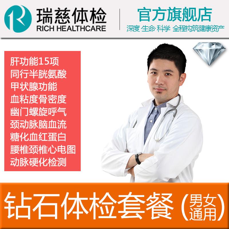 瑞慈体检卡 钻石套餐 男女父母老年报告表单中心上海北京成都深圳