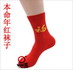 猴年本命年红袜子 女袜 男袜 生肖猴虎猪蛇者犯太岁常用