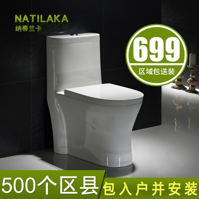 纳蒂兰卡卫浴洁具坐厕1069