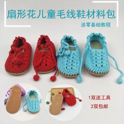 diy手工毛线宝宝鞋 婴儿鞋钩针编织材料包 加鞋底 扇形花儿童鞋