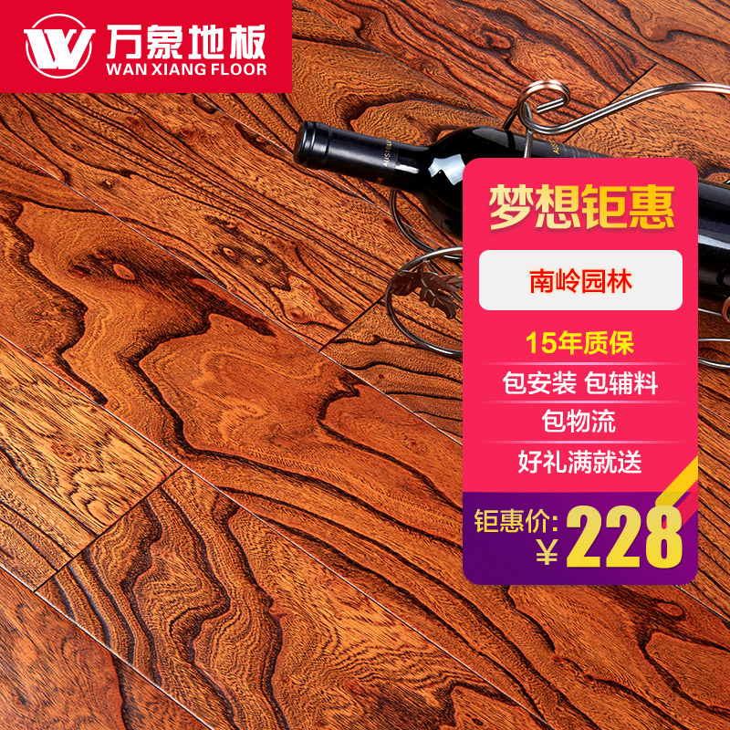 万象实木复合地板浮雕纹