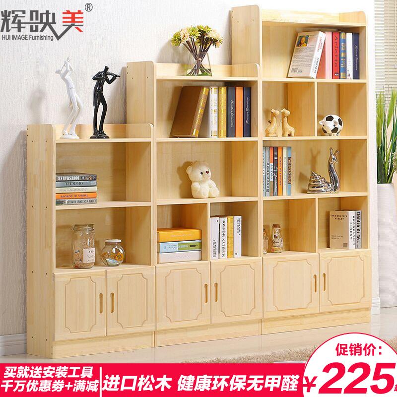 辉映美式实木带门书柜儿童储物柜